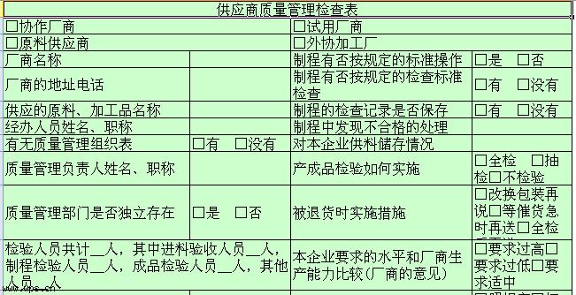 供应商质量管理检查表图片