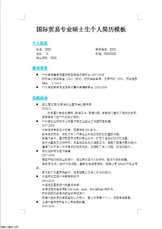 国际贸易专业硕士生个人简历模板(应届生)模板免费图片