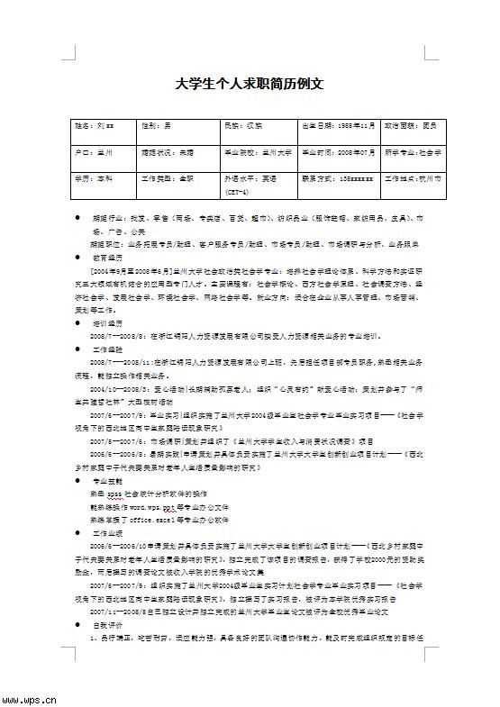大学生个人求职简历例文模板免费下载图片