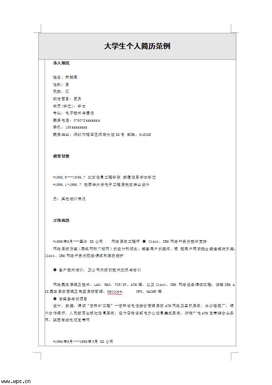 大学生个人简历范例模板免费下载_17351- wps在线模板图片