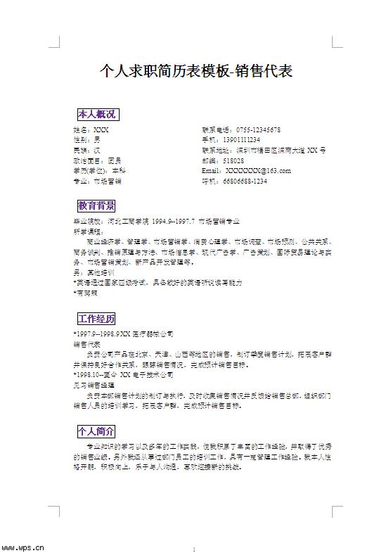 个人求职简历表模板-销售代表(经验型)模板免费下载图片