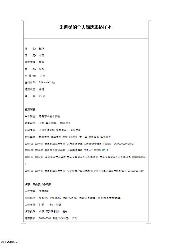 采购员的个人简历表格样本模板免费下载_17545- wps图片