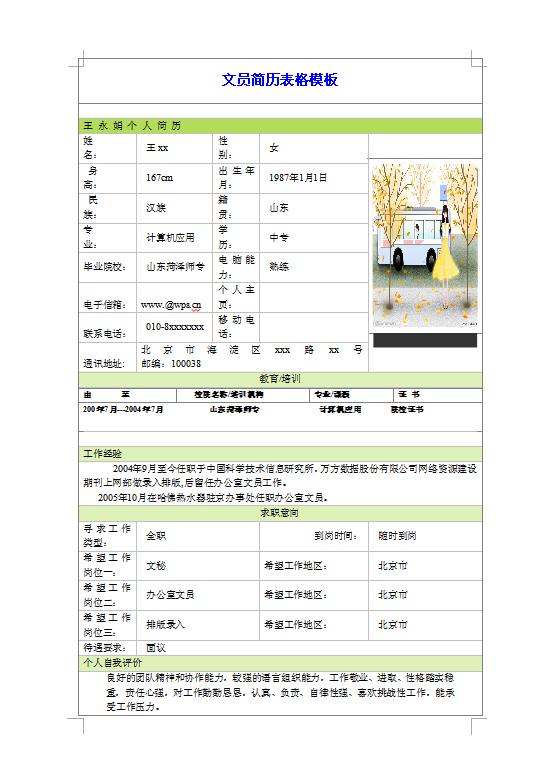 文员简历表格模板 支持格式:word图片