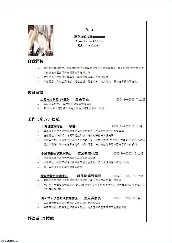 中文简历模板模板免费下载_17651- wps在线模板图片