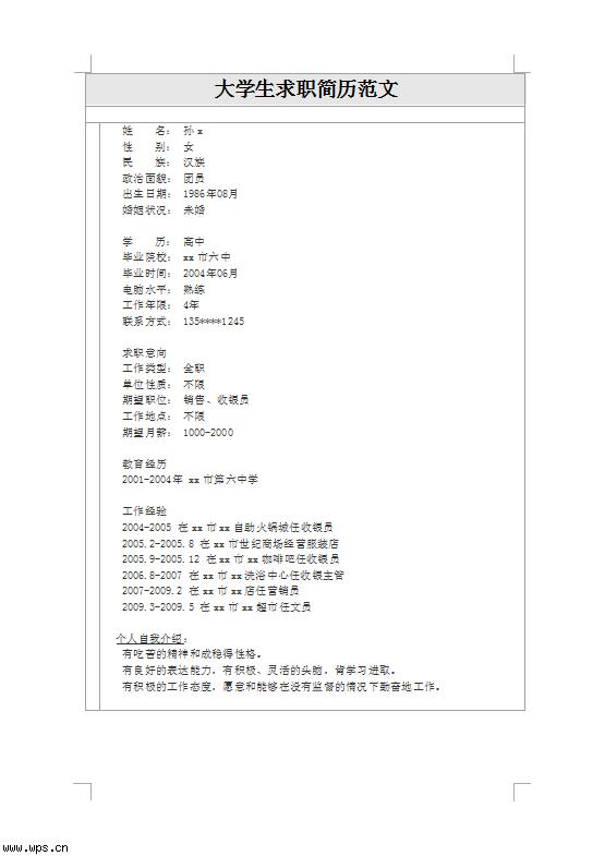 大学生求职简历范文模板免费下载_17665- wps在线模板图片