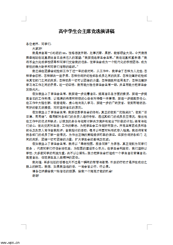 中英文简历模板; 高中学生会主席竞选演讲稿; 外贸英文报价单图片