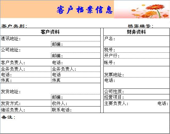 客户档案表模板免费下载_18636- wps在线模板