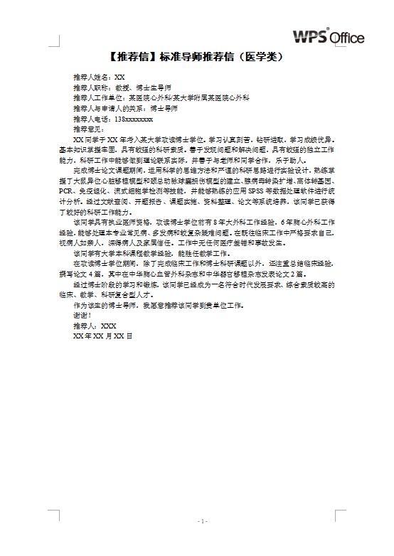标准导师推荐信(医学类)模板免费下载