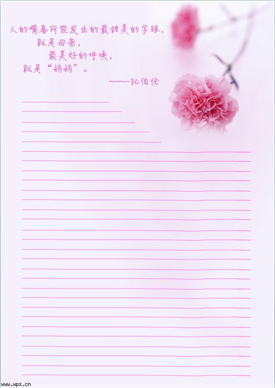 母亲节信纸2模板免费下载_19315- wps在线模板图片