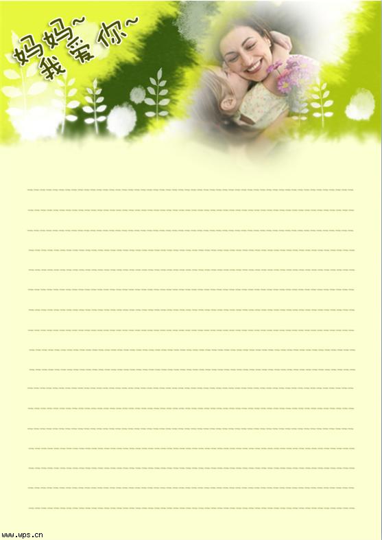 母亲节信纸3模板免费下载_19320- wps在线模板图片