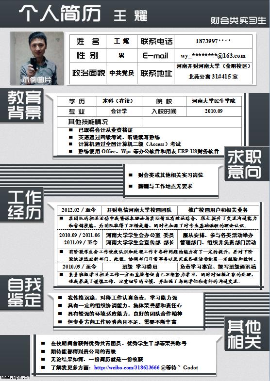 98号作品:王耀个人简历模板免费下载图片
