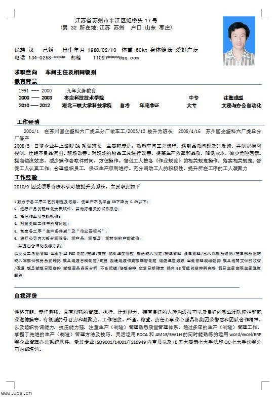158号作品:王福龙个人简历模板免费下载_19425- wps图片