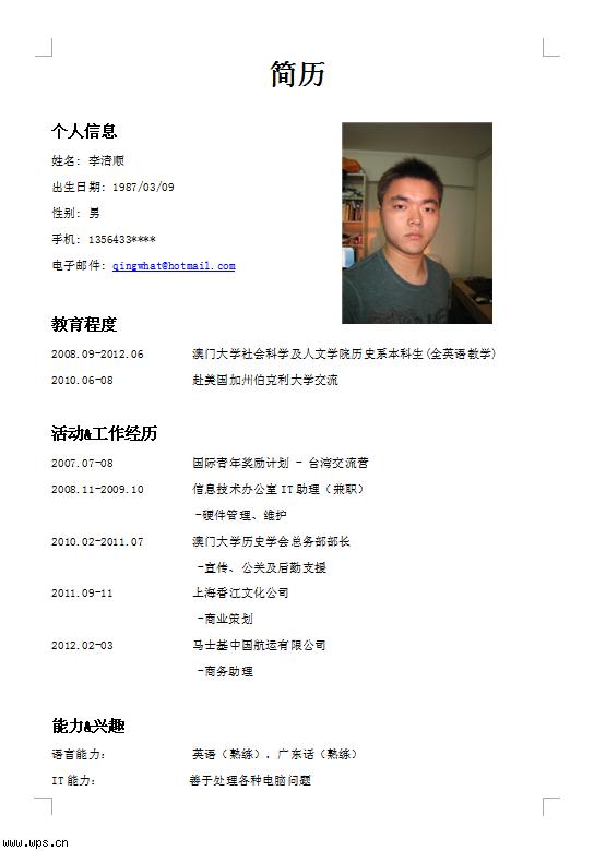 179号作品:李清顺的个人简历模板免费下载_19451- wps图片
