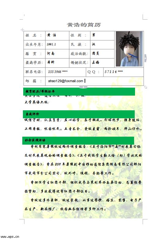 265号作品:黄浩的个人简历模板免费下载_19517- wps图片