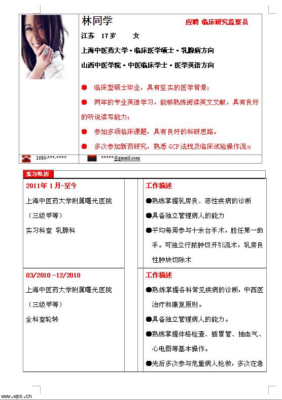 简历求职模板免费下载 - wps在线模板官方网站图片