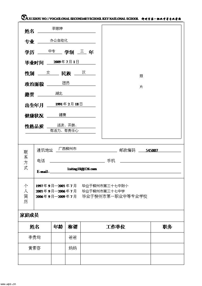 自荐书模板 支持格式:word