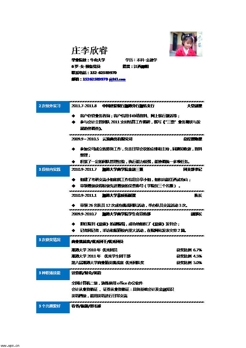 金融专业简历模板免费下载_21809- wps在线模板图片
