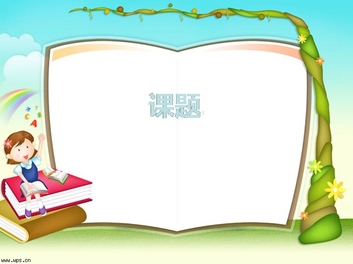 可爱课题ppt模板免费下载