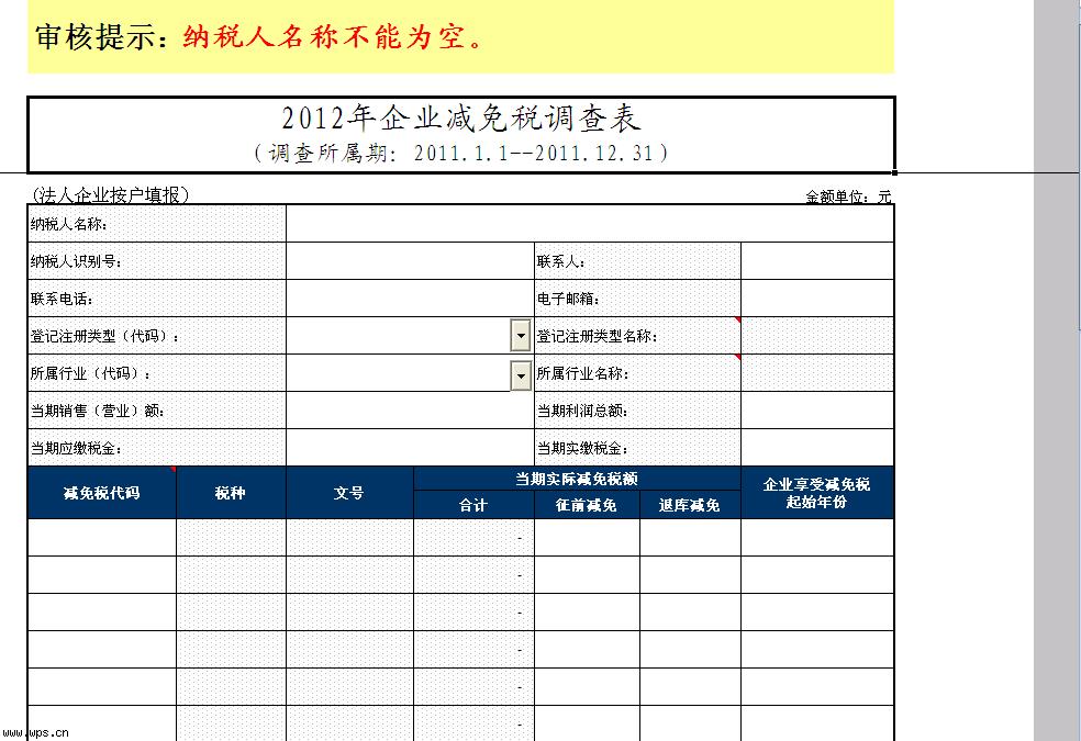 调查表模板 调查表模板及总结 问卷调查表模板