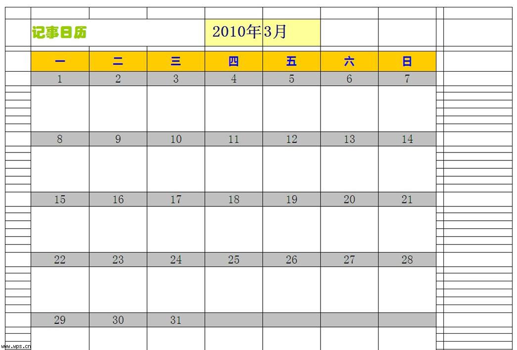 记事日历模板免费下载图片