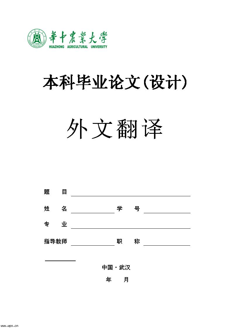 华中农业大学学士学位论文(设计)外文翻译(封面)模板