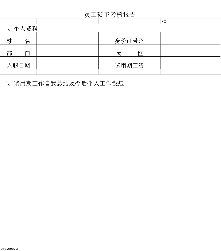 员工转正考核报告模板免费下载