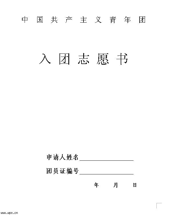 入團志愿書100字圖片