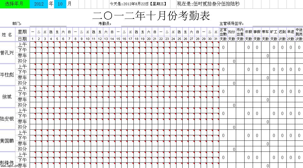 考勤表模板免费下载_23433