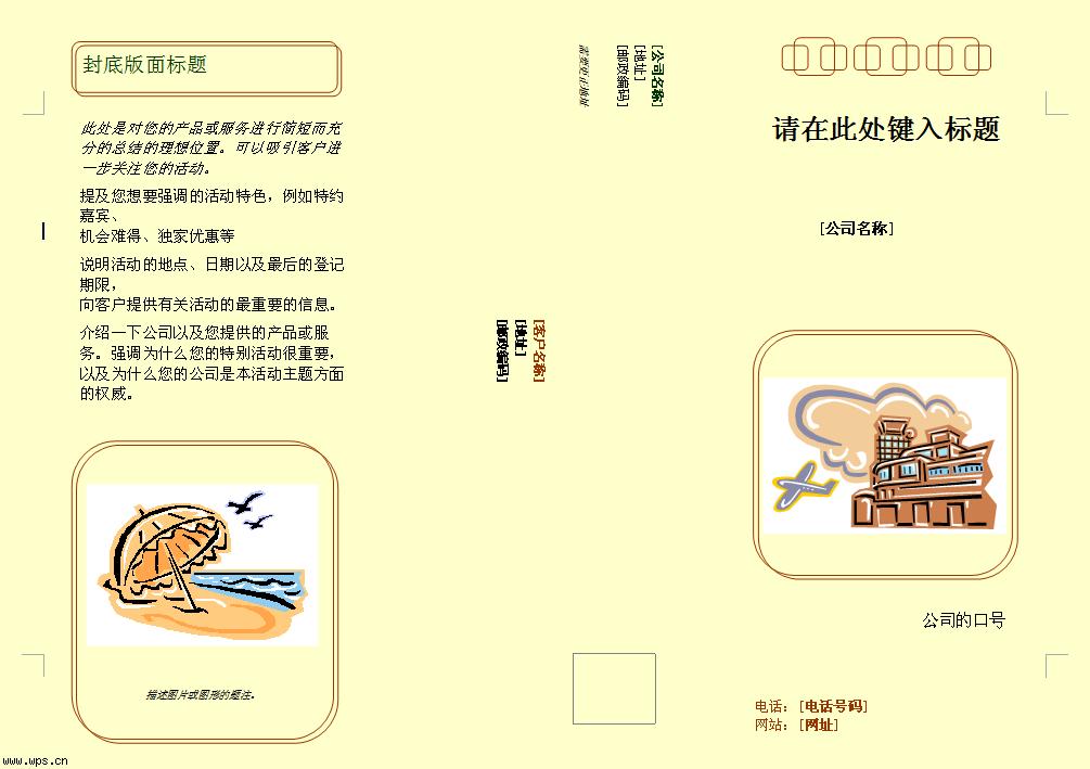 活动宣传小册子模板免费下载