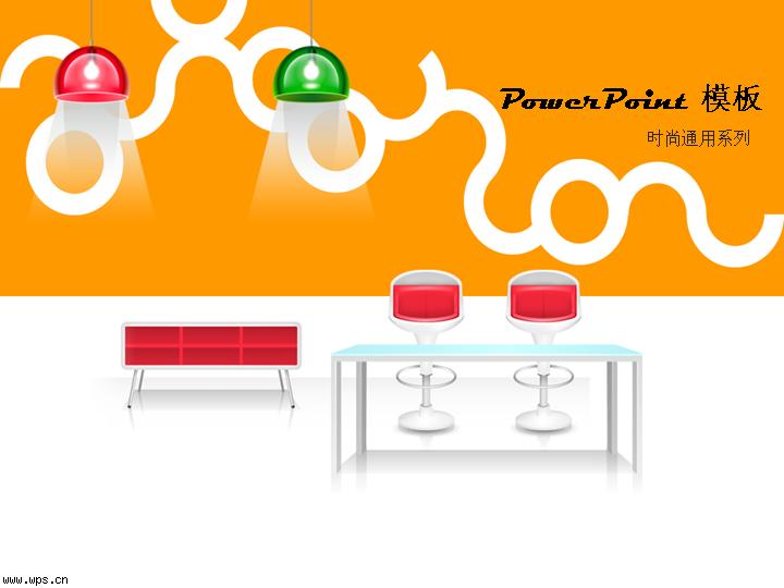 创意室内设计ppt模板模板免费下载