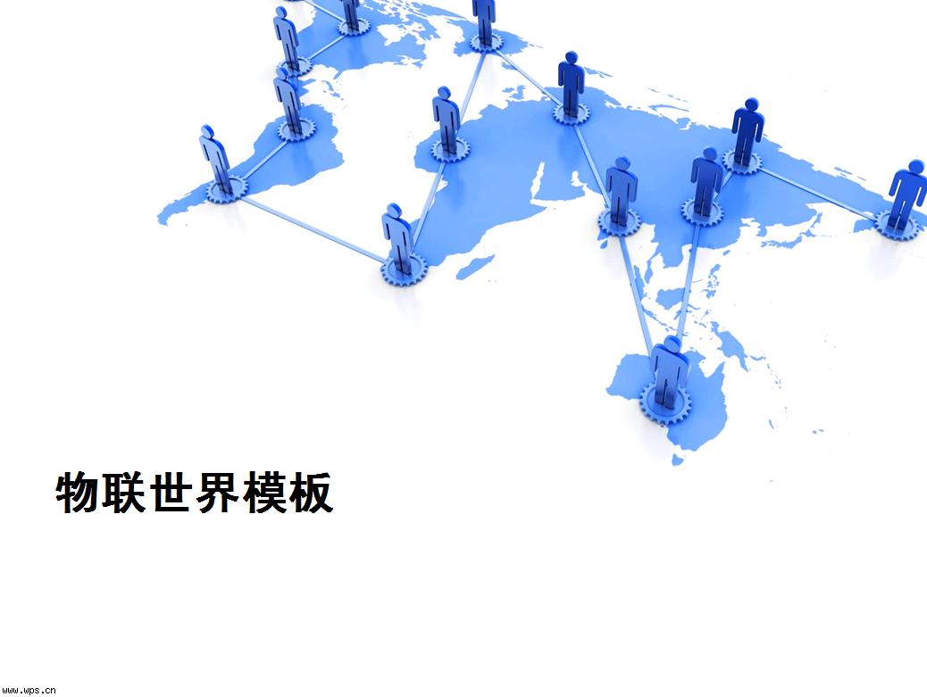 物联世界模板模板免费下载_23801- wps在线模板