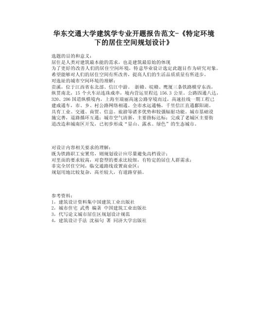 华东交通大学建筑学专业开题报告范文《特定环境下的图片