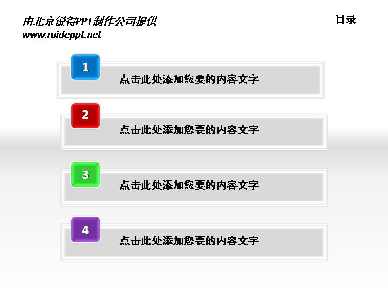 质感漂亮的ppt目录样式 ppt图表素材箭头 组织图 按钮等