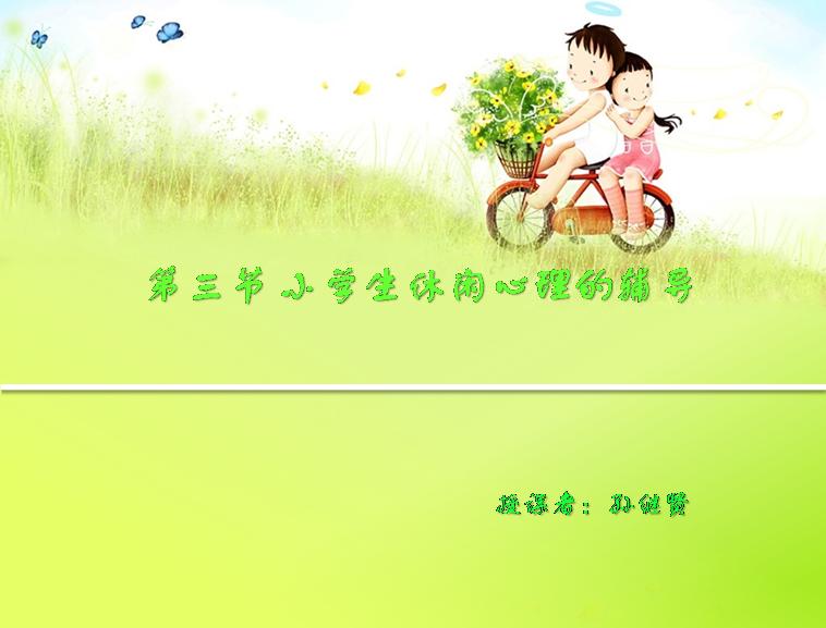 超炫ppt小学生休?#34892;?#29702;辅导模板免费下载