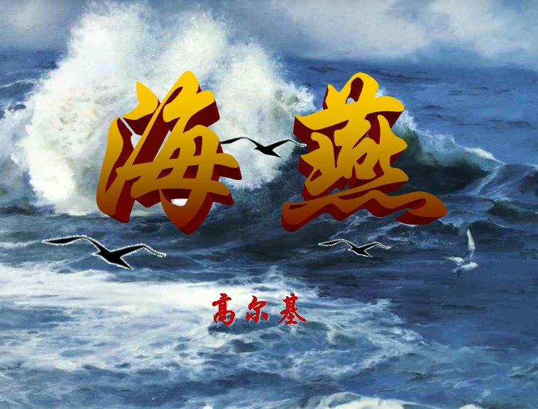 海燕的写作背景