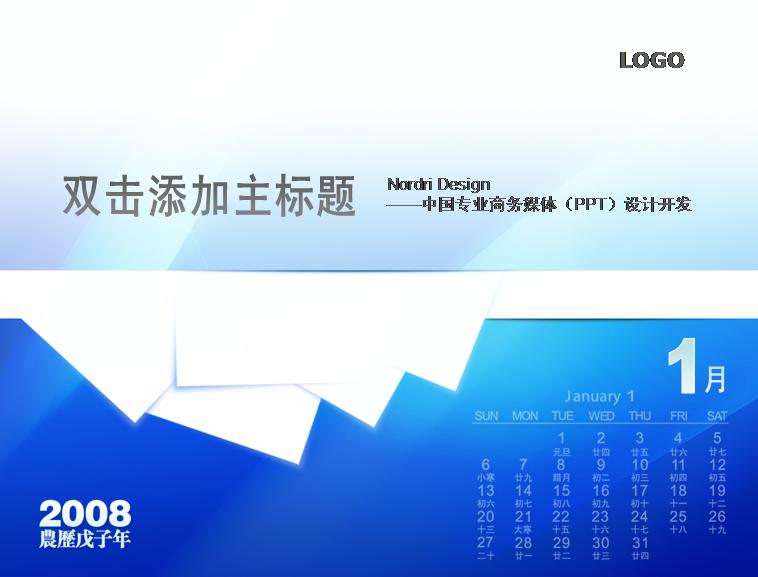 2008新年工作计划ppt模板蓝色系列
