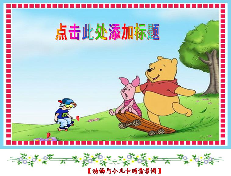 [ppt动态背景] 动物与小儿卡通背景图免费模板免费