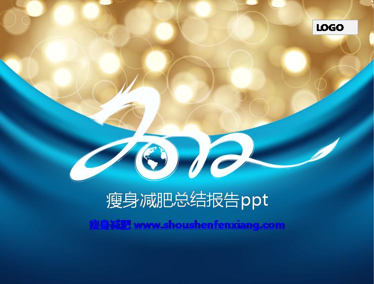 2012年度总结报告ppt模板模板免费下载