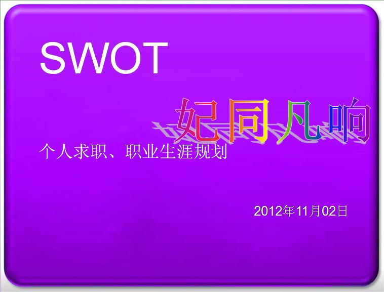 swot分析方法模板免费下载