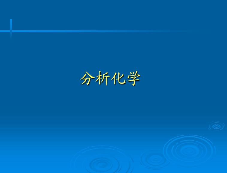 分析化学模板免费下载