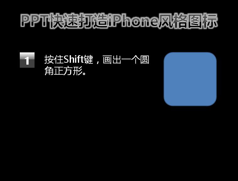ppt打造iphone圖標