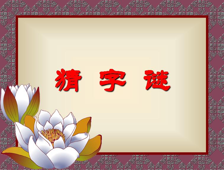 千字文(字谜) - 大渡桥横 - 恒大 的 博客
