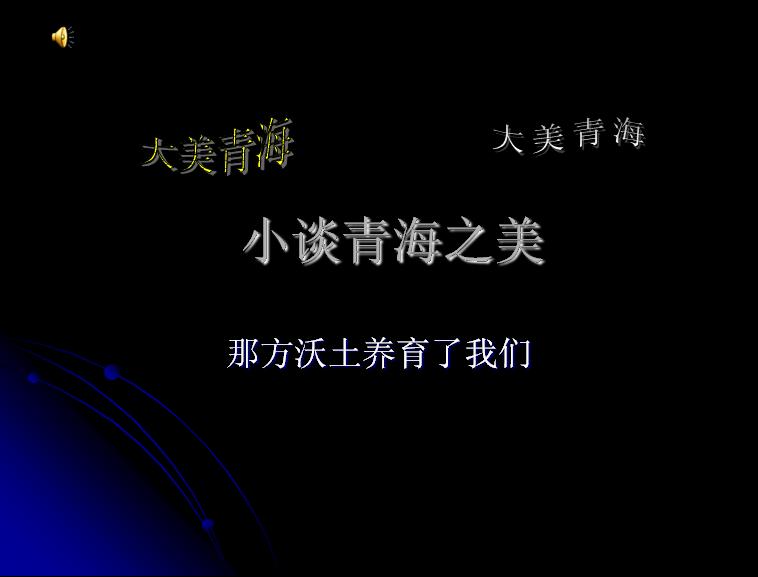 大美青海ppt