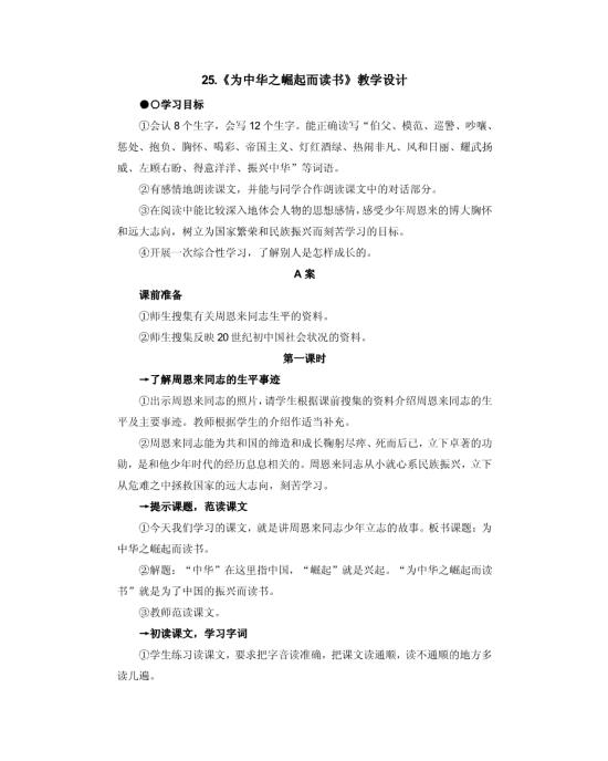 《为中华之崛起而读书》教学设计模板免费下载