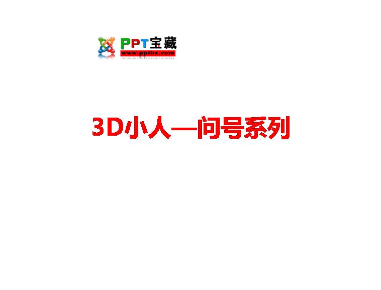 32张精美商务3d小人问号类系列ppt模板免费下载