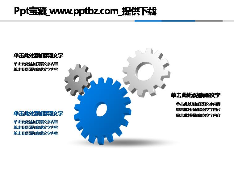 齿轮ppt图表模板免费下载