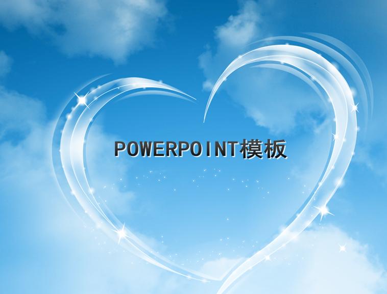 ppt蓝色天空下的爱心动态ppt模板