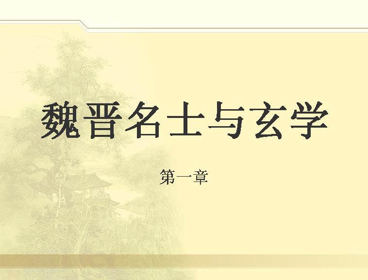 古文课件边框图片