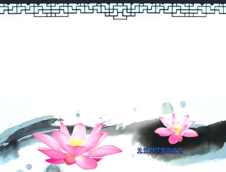 荷花中国风ppt模板模板免费下载图片