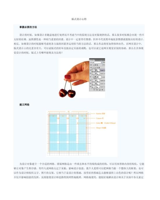 版式设计想法模板免费下载_65271- wps在线模板